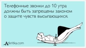 atkritka_1373571517_827