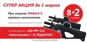1391671297_akciya-mart